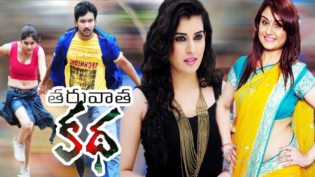 Download Tharuvatha Katha Full Movie || 2016 Telugu Full Movie || Sonia Agarwal, Archana, Satya krishnan