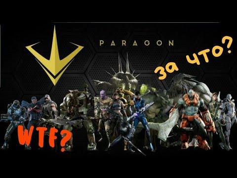 видео: paragon закроют! Причины, мнение.