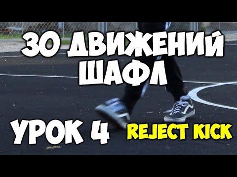 30 движений ШАФЛ танца  - Урок 4 - Reject Kick #4 - Шафл танец обучение для начинающих!