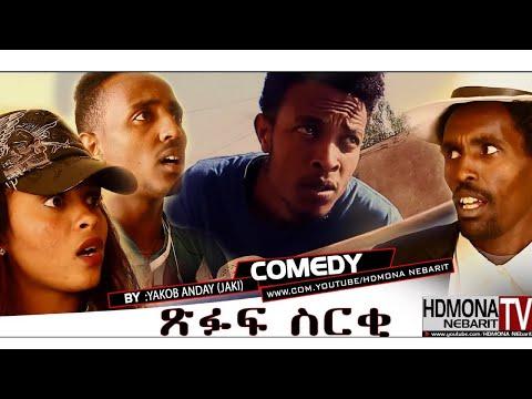 HDMONA -  ጽፉፍ ሰራቂ ብ ያቆብ ዓንዳይ (ጃኪ)  Xfuf Seraki by Yakob Anday - New Eritrean Comedy 2018