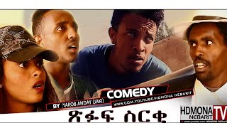 HDMONA -  ጽፉፍ ሰራቂ ብ ያቆብ ዓንዳይ (ጃኪ)  Xfuf Seraki by Yakob Anday - New Eritrean Comedy 2018