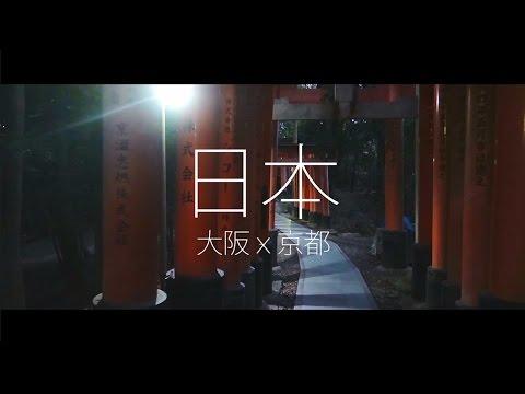 JAPAN TRAVEL 2017: Osaka x Kyoto | Cinematic Video 日本へ旅行