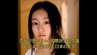 着々と国際派女優の道を歩む忽那汐里。 あらためて気付いた日本の美学に...