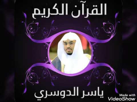 تحميل قران بصوت ياسر الدوسرى mp3
