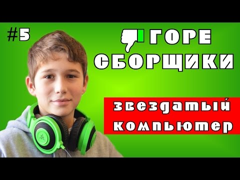 #5 ГОРЕ СБОРЩИКИ.