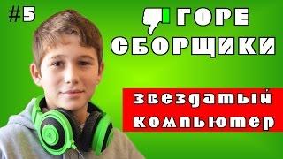 #5 ГОРЕ СБОРЩИКИ. Fipro и его 'Звездатый компьютер'