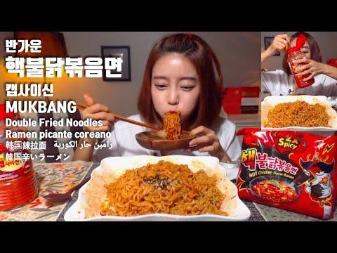 핵불닭볶음면 캡사이신 먹방 mukbang eating show Double Fried Noodles 韩国辣拉面 韓国辛いラーメン رامين حار الكورية