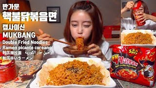 핵불닭볶음면 캡사이신 먹방 mukbang eating show Double Fried Noodles 韩国辣拉面 韓国辛いラーメン رامين حار الكورية