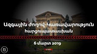 Ազգային ժողով Կառավարություն հարցուպատասխան  06.03.2019