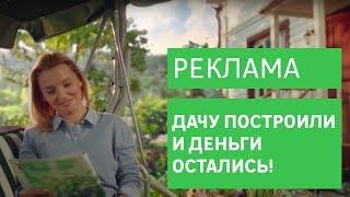 Реклама Леруа Мерлен Дача