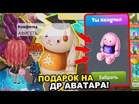 ДАЛИ КРОЛИКА на ДР АВАТАРА / КАК ПОЛУЧИТЬ / Мобильная АВАТАРИЯ