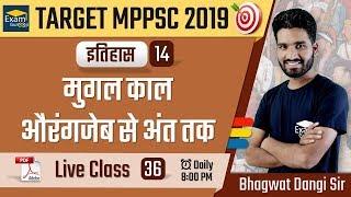 LIVE Class - 36 - MPPSC 2019 -  History GK - मुगल काल  औरंगजेब से अंत तक