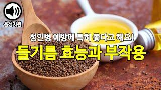 성인병 예방에 특히 좋다는 들기름 효능과 부작용
