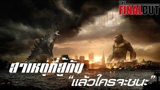 ชะตากรรมของราชันทั้งสอง Godzilla Vs Kong