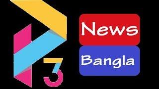 BAJKUL FOOTBALL TOURNAMANT -  P3 NEWS BANGLA Live 24-01-2020