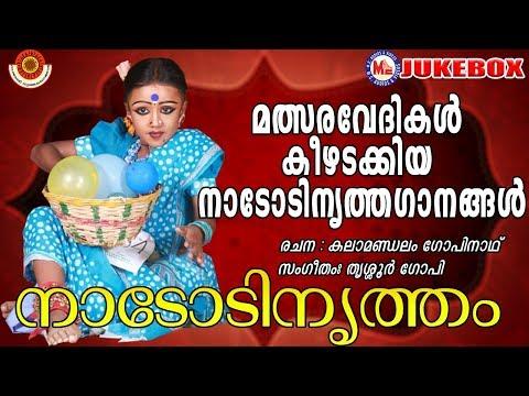മത്സരവേദികൾ കീഴടക്കിയ നാടോടിനൃത്തഗാനങ്ങൾ | Nadodi Nirtha Ganangal | Nadodi Nritham Malayalam Jukebox