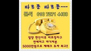 밀양 나노시티 한신더휴 입주아파트 마감임박!! 문의: …