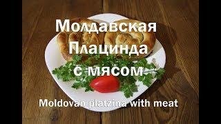 Молдавская Плацинда с мясом , рецепт приготовления. Moldovan platzina with meat .