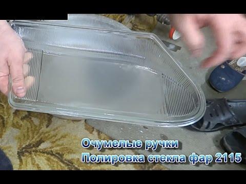 Полировка стекла зубной пастой