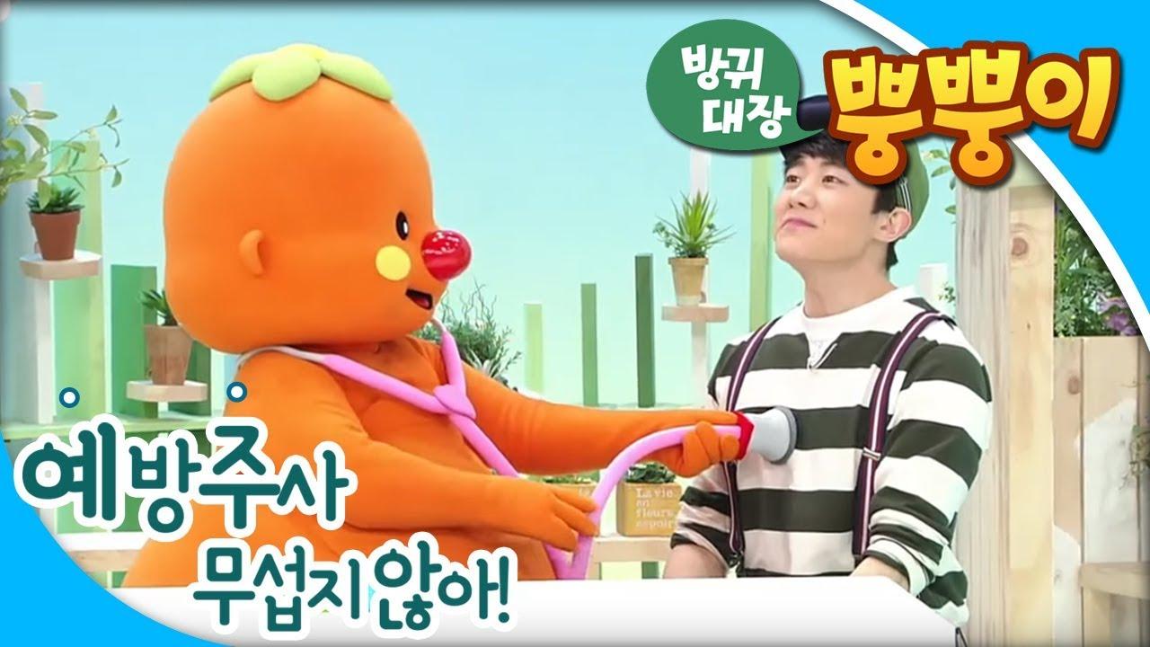 방귀대장 뿡뿡이 - Farting King Pung Pung_예방주사, 무섭지 않아!_#001