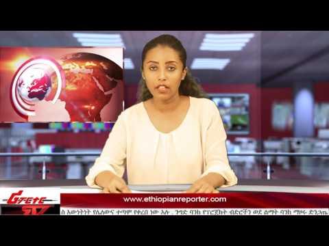 ETHIOPIAN REPORTER TV | Amharic News 04/26/2017