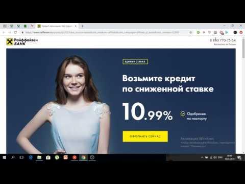 Райффайзен как взять кредит выгодно Россия