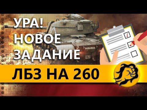 ЛБЗ НА СТ НА ОБЪЕКТ 260