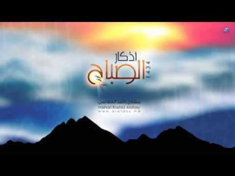 Morning Azkar by Shaikh Mishary Rashid Al Afasy
