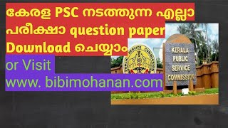 How to download all question papers of Kerala PSC with answers
