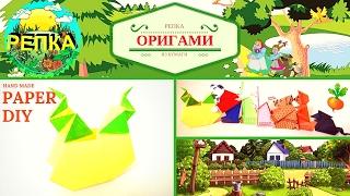 Оригами сказка РЕПКА! Театр кукол из бумаги! поделка  РЕПКАl
