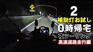 GB350に補助ライトを装着して 夜の高速道路走行したら快適でした