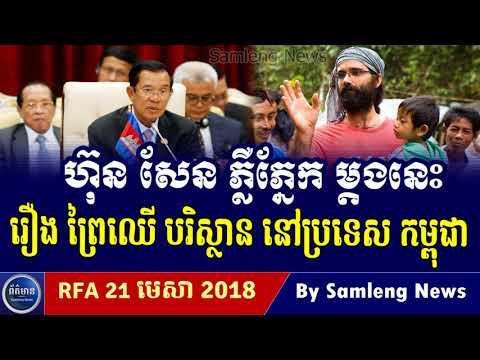 លោក ហ៊ុន សែន ភ្លឺភ្នែករឿង បរិស្ថាននៅប្រទេស កម្ពុជា, Cambodia Hot News, Khmer News