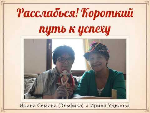 Сказки Эльфики - Ирина Семина (Эльфика) и Ирина Удилова