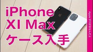 次期iPhone XI Max用とされるケースを入手・XS Maxで工作などを楽しんでみました