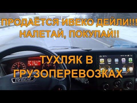 #117 Рабочий день Ивековода. Грузоперевозки по Москве.