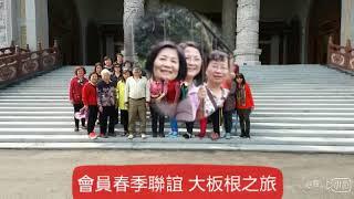 大台南保險工會 會員春季旅遊-大板根之旅 歡迎你的加入
