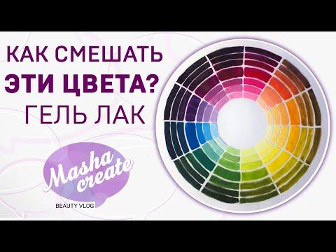 Гель лак: как смешивать цвета?