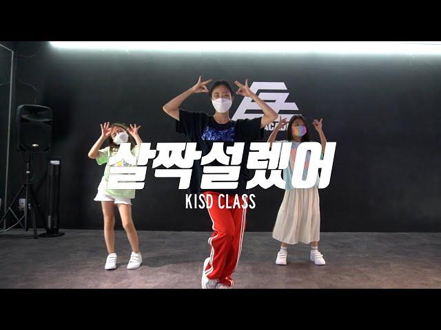 [동탄댄스학원] KPOP COVER KID CLASS 케이팝 커버댄스 키즈반 | 오마이걸(OH MY GIRL) - 살짝 설렜어