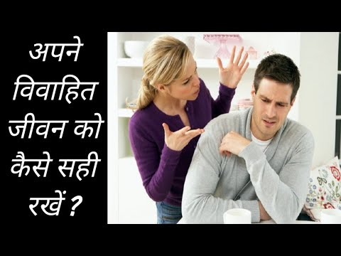 Daily Hindi Bible |Bible Teaching About Married Life | Online Hindi Bible Study