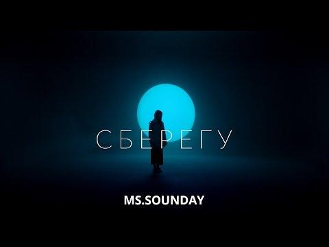 Ms.Sounday - Сберегу (Премьера клипа 2017)