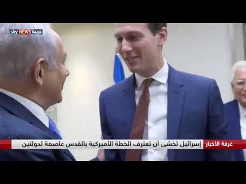 القدس.. هاجس إسرائيل في الخطة الأميركية  - نشر قبل 4 ساعة