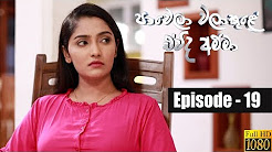 Paawela Walakule | Episode 19 13th October 2019