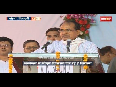 CM Shivraj Singh Speech Pohari Shivpuri MP | असंगठित मजदूर एवं तेंदूपत्ता संग्राहक सम्मलेन कार्यक्रम
