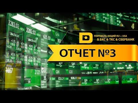 Тинькофф + БКС + Сбербанк Инвестор мои портфели акций, часть 3: отчет за 7 дек. - 26 дек. 2018