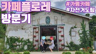 [데이트추천] 경기도 가평 카페 추천 플로레 ☕ 인더스…