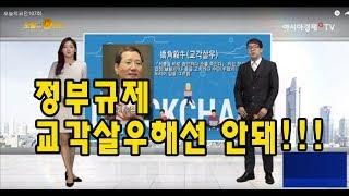 오늘의코인107회(0116) 정부규제 교각살우 해선 안돼!!