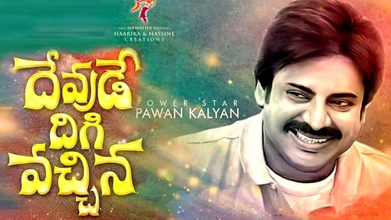Pawan Kalyan, Trivikram, Nithin New Movie Launch Video