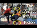 Perfect Bench Press Technique with warm ups FJ s Step by Step Guide Hindi