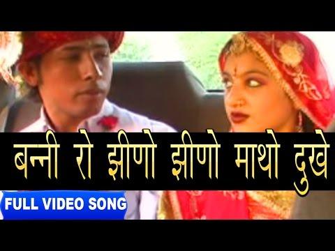 Jhino Jhino Matho Duke -Bhoma Ram Bheel | Shokeen Banadee | Full Video | Rajasthani Folk