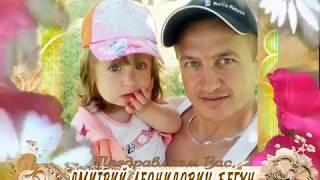 Вороново. Поздравление с 35 летием Бегуна Дмитрия от жены и доченьки.